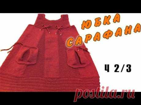 Сарафан спицами Ч2/3 Юбка | Sundress Knitting PART 2/3 Skirt