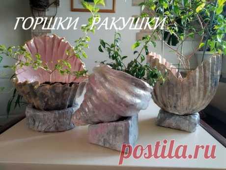 Горшки - Ракушки из старой скатерти | Аквапринт | Pots Shells from an old tablecloth | Aquaprint - YouTube