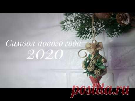 🎄Новогодние поделки символ нового года 🐁2020/ 🎄Игрушки на ёлку из джута своими руками/@evadusheva