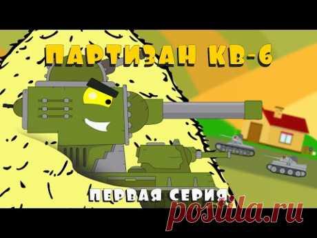 Партизан КВ-6 в селе. Мультики про танки. Первая серия - YouTube