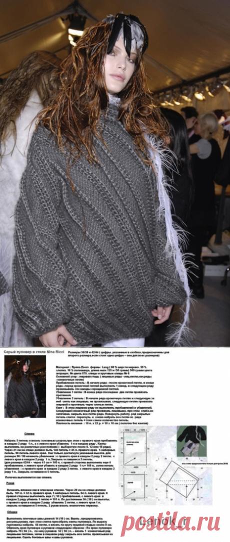 Длинный серый свитер спицами от NINA RICCI - Cтильное вязание