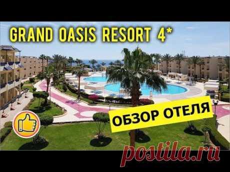 Подробный Обзор Отеля Grand Oasis Resort 4* | Египет/Шарм-эш-Шейх, Март 2019 | Юлия Ковальчук