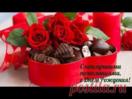 С Днем рождения Женщине! Очень красивая музыкальная Видео открытка Поздравление с Днем Рождения - YouTube