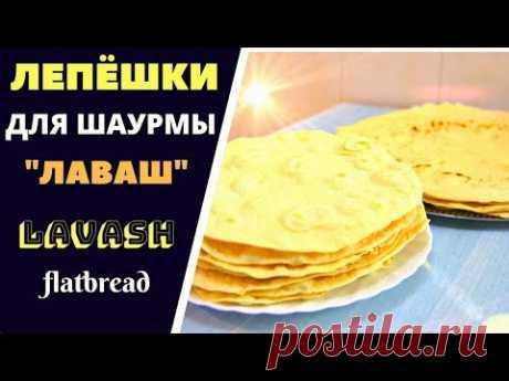 Лепёшки для Шаурмы Лаваш Lavash