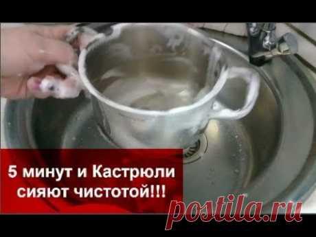 СУПЕРОЧИСТИТЕЛЬ своими руками!5-10 минут и Посуда,Кастрюли,Чайник сияет чистотой!!!helen marynina