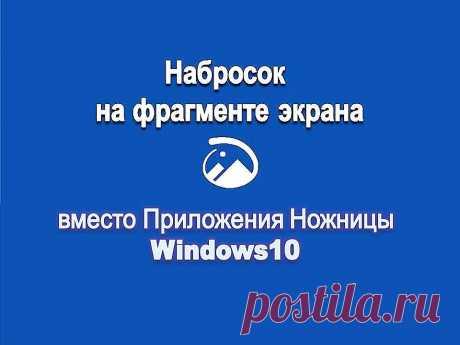 Ножницы Windows10 заменит другая программа - Помощь пенсионерам