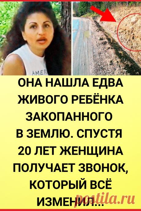 Она нашла едва живого ребенка закопанного в землю. Спустя 20 лет женщина получает звонок, который все изменил...