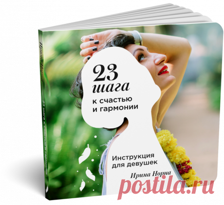 23 вдохновляющие цитаты для счастья и гармонии - Easy Life