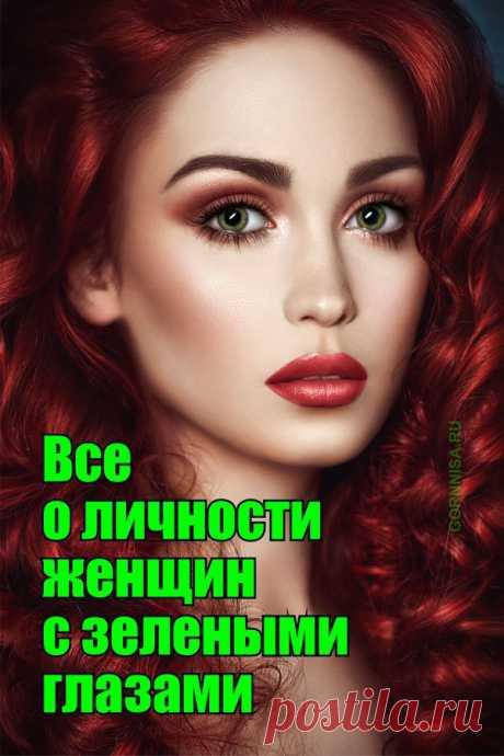 Все о личности женщин с зелеными глазами     ГОРНИЦА