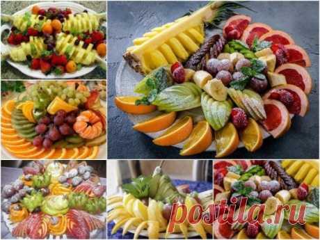 Оригинальные идеи выкладки фруктовой нарезки Благодаря этим простым идеям, даже обычные фрукты станут украшением праздничного стола. А если их еще и посыпать сахарной пудрой, то они будут как в снегу.