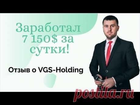 VGS Holding отзыв и первые результаты. Почему вы здесь заработаете.
