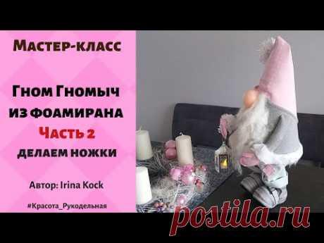 """МК """"Гномы из фоамирана"""". Часть 2 (делаем ножки). Мастер Irina Kock"""