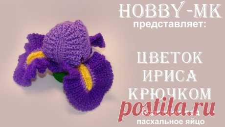 Цветок Ирис крючком - подставка под пасхальное яйцо (авторский МК Светланы Кононенко) Как связать цветок ириса крючком. В этом МК мы свяжем 2 вида лепестков ириса, которые можно будет объединить в цветок для букета, или создать подставку для п...