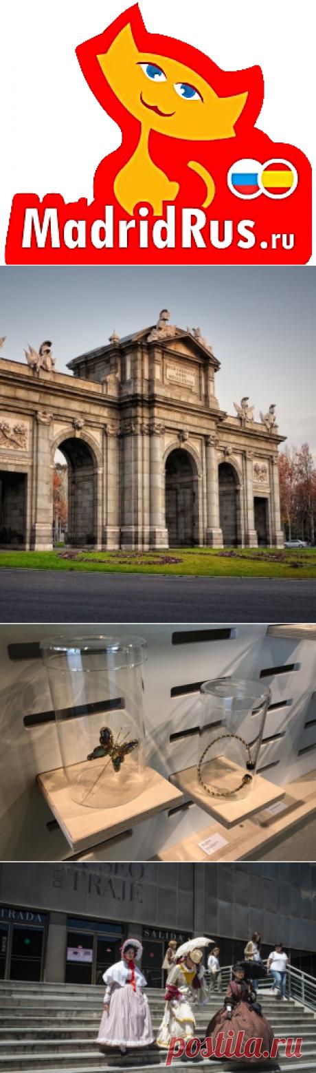 Музей Моды (Костюма) в Мадриде El Museo del Traje , история моды в Испании начиная с 15 века, одежда  для аристократов , для городского и сельского населения Испании.