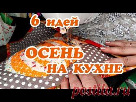 Фартук для духовки Все оттенки осени на кухне 6 ИДЕЙ декора