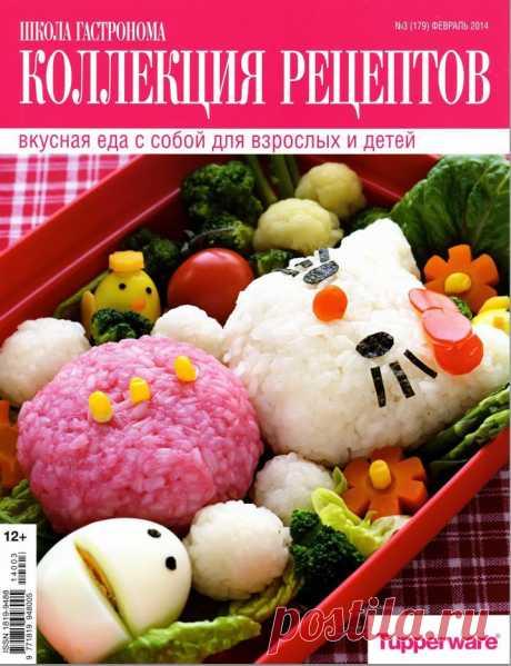 Школа Гастронома №3/2014 Коллекция рецептов.