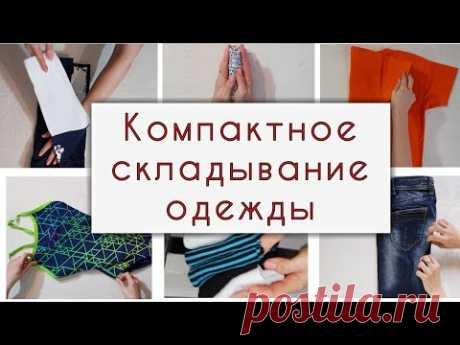 Как СЛОЖИТЬ ВЕЩИ КОМПАКТНО в шкаф по методу КонМари. КАК складывать одежду в ЧЕМОДАН в кармашек. - YouTube
