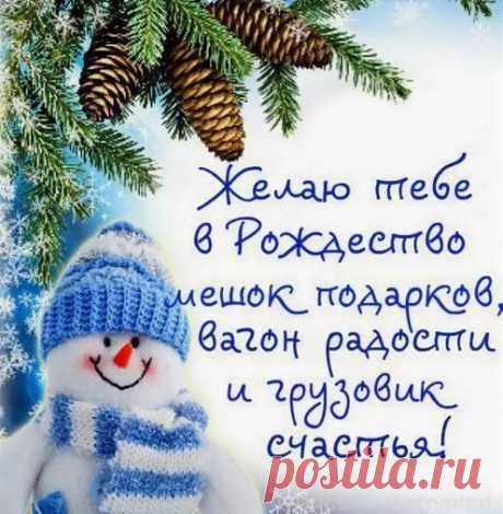 С Рождеством Христовым 2020 (открытки в картинках и стихах) С Рождеством Христовым! Пусть этот волшебный праздник наполнит вашу жизнь светом, теплом, радостью и благополучием. Желаю вам мира, добра, любви,