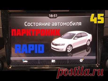 Skoda Rapid 2019, Устанавливаем парковочный ассистент
