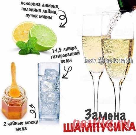 Полезное и вкусное шампанское  |Best of Cool'инария|