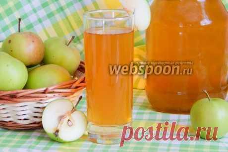 Яблочный сок на зиму рецепт с фото, как приготовить на Webspoon.ru