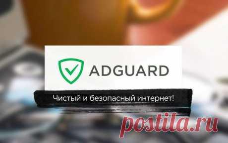 Бесплатное расширение Adguard на любой браузер - Скачать бесплатно