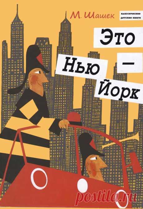 Мирослав Шашек, «Это Нью-Йорк»  Рассказ о самых узнаваемых местах Нью-Йорка и настроение этого вечно находящегося в движении, многонационального города. Шашек рисует острые шпили офисных зданий, толпы людей на улицах, одно из самых высоких зданий в мире, самые длинные пробки, самые толстые газеты и 67 000 лифтов (на момент написания книги, а было это в 1960 году), небоскребы Манхетэна, пушистых белок в Центральном парке, мост над Гудзоном, Здание ООН, статую свободы и Бруклинский мост.