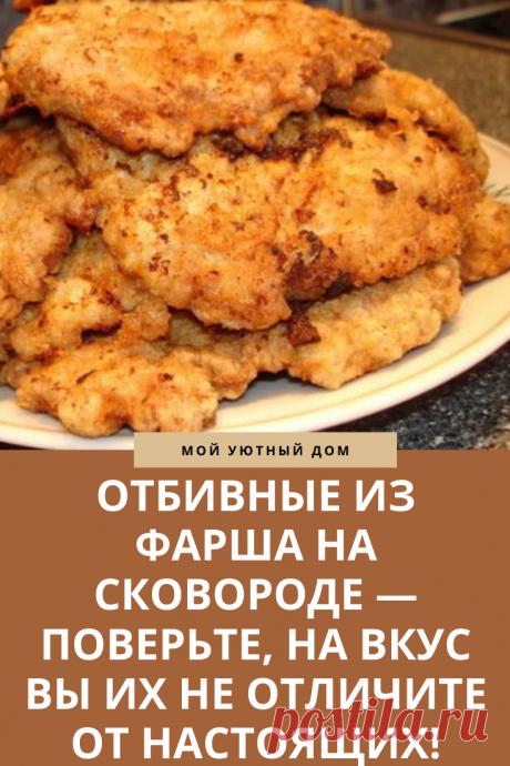 Рецепт вкусных отбивных на сковороде
