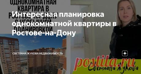Интересная планировка однокомнатной квартиры в Ростове-на-Дону