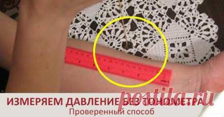 Как измерить давление без тонометра: способ, который пригодится всем! - womanlifeclub.ru Сегодня я хочу рассказать Вам, какими способами возможно измерять давление если под...