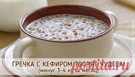 Гречка с кефиром — легкий способ сбросить 4 кг!   KaifZona.Ru