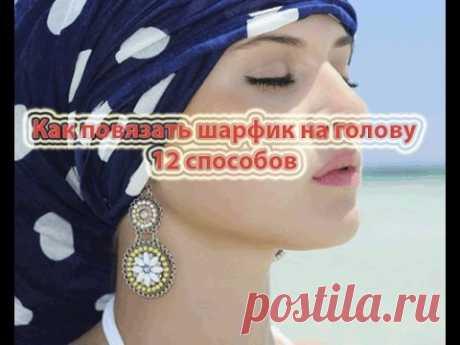 12 экспресс способов завязать шарфик на голове всего за 7 минут