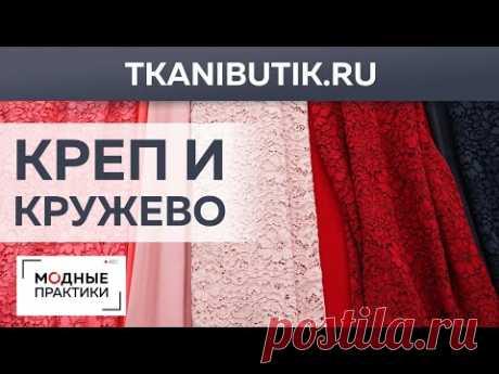 TKANIBUTIK.RU. Новинки тканевого бутика. Великолепный креп и восхитительное кружево. Обзор тканей.