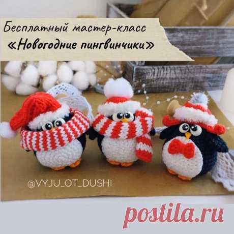Новогодний пингвин крючком | Амигуруми