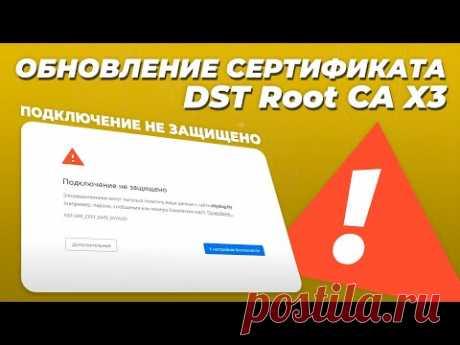 Подключение не защищено! Как обновить сертификат DST Root CA X3 в Windows 7 / Update DST Root Win7