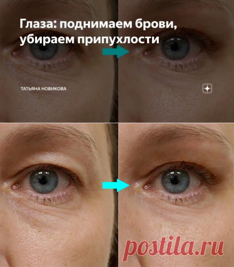 Глаза: поднимаем брови, убираем припухлости | Татьяна Новикова | Яндекс Дзен