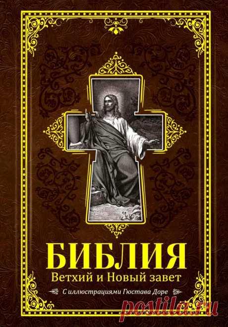 ЦИТАТЫ ИЗ БИБЛИИ, КОТОРЫЕ ИЗМЕНЯТ ТВОЮ ЖИЗНЬ!...