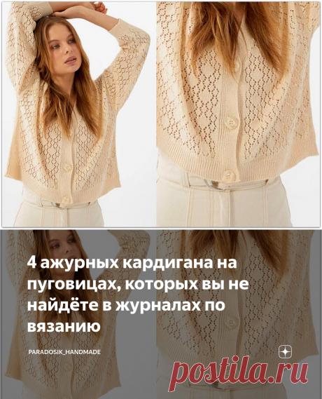 4 ажурных кардигана на пуговицах, которых вы не найдёте в журналах по вязанию | Paradosik_Handmade | Яндекс Дзен