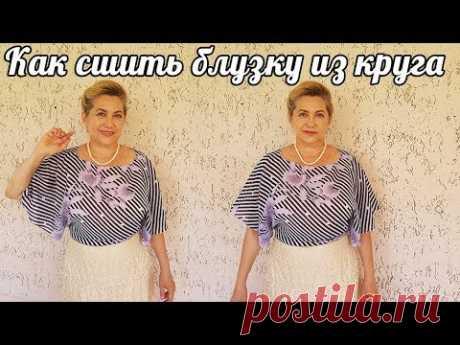 Шьем блузку из круга | очень легко