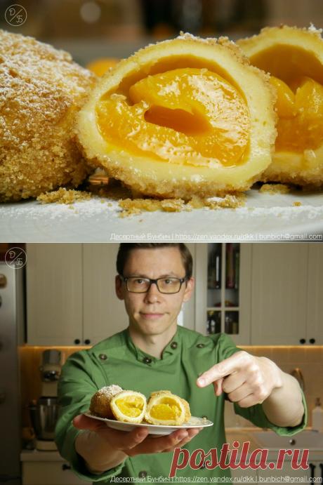 Абрикосы заворачиваю в тесто и варю 15 минут. Делюсь рецептом популярного в Европе блюда | Десертный Бунбич | Яндекс Дзен