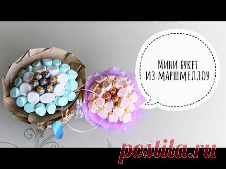 Мини букет из маршмеллоу своими руками. DIY. Bouquet of marshmallows