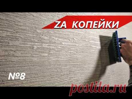 1000 ЛИНИЙ ИЗ ШПАКЛЕВКИ / Декоративная штукатурка своими руками за копейки.