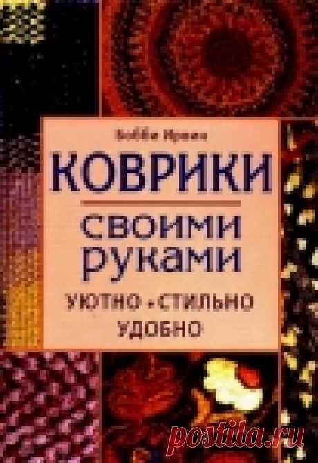 Los tapices pequeños por las manos. El libro.