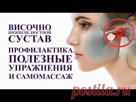 профилактика и приемы самомассажа, массаж лица, височно-нижнечелюстной сустав - YouTube