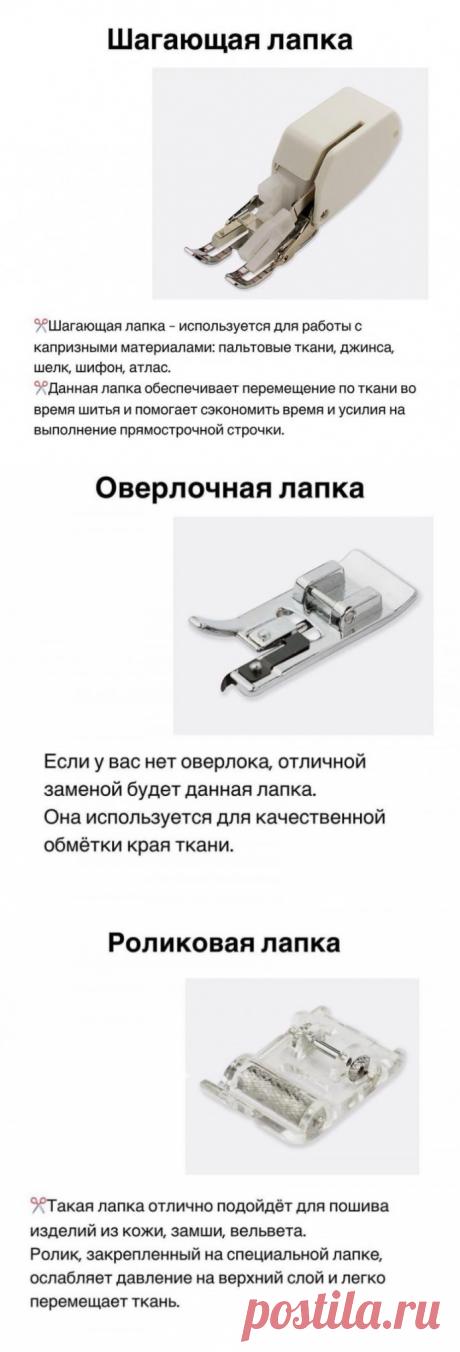 Машинные лапки и их применение