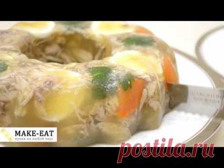 Холодец из курицы без желатина в домашних условиях - видео рецепт
