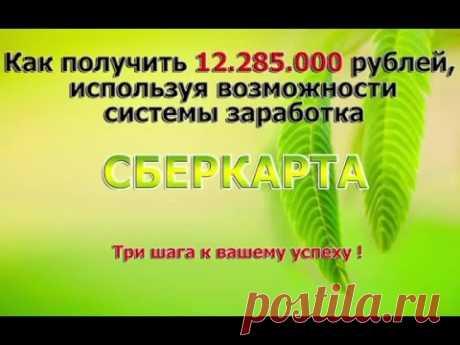 """Как Получить 12.285.000 рублей, используя возможности """"СБЕРКАРТА""""!"""