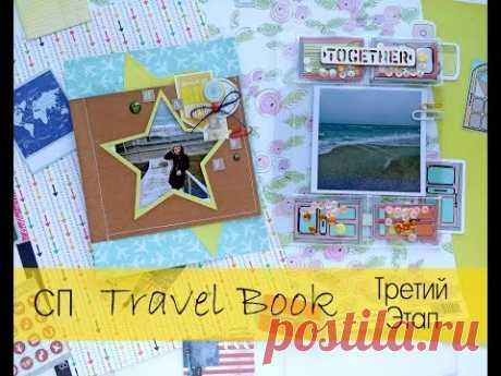 СП Travel Book - Третий этап - Карман для фото с фигурной рамкой и пластиковая страничка с шейкером