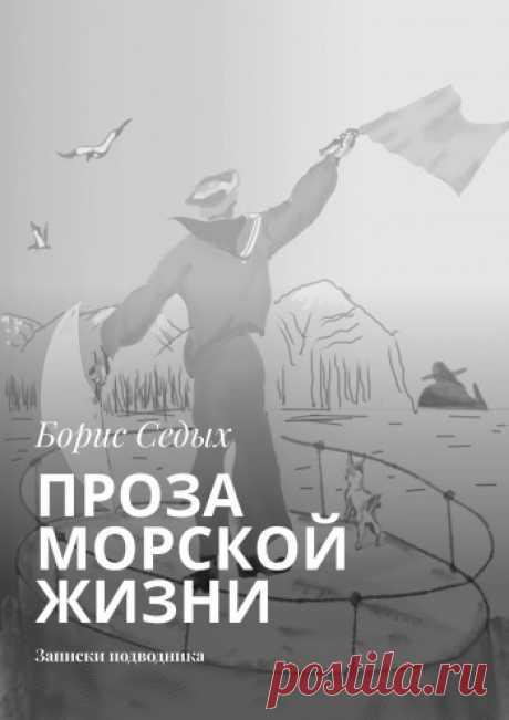 ПРОЗА МОРСКОЙ ЖИЗНИ - купить книгу в интернет магазине, автор Борис Седых - Ridero
