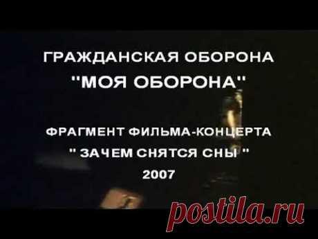 Группа Гражданская Оборона с песней Моя оборона. - YouTube